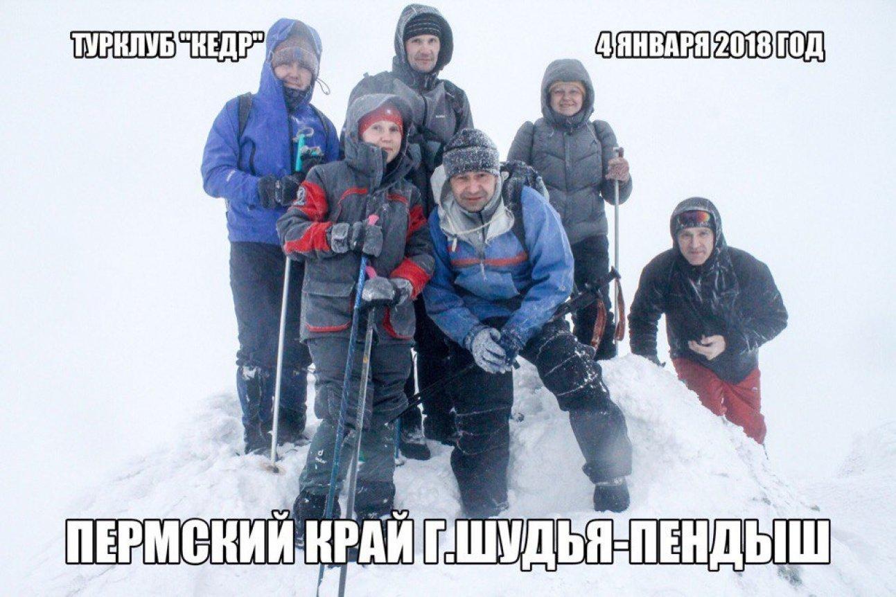 Новоуральский турклуб Кедр на горе Шудья-Пендыш