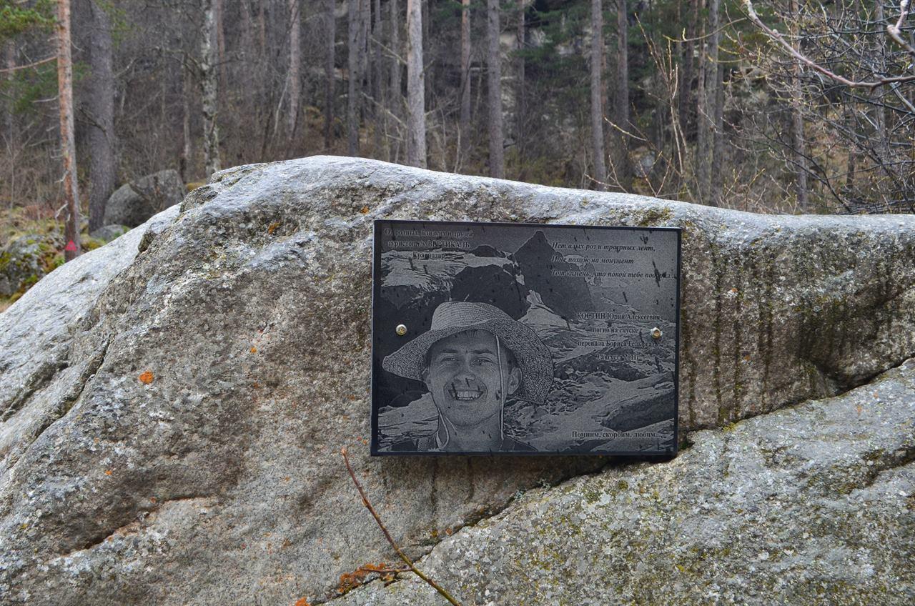 Памятник погибшему туристу в горах