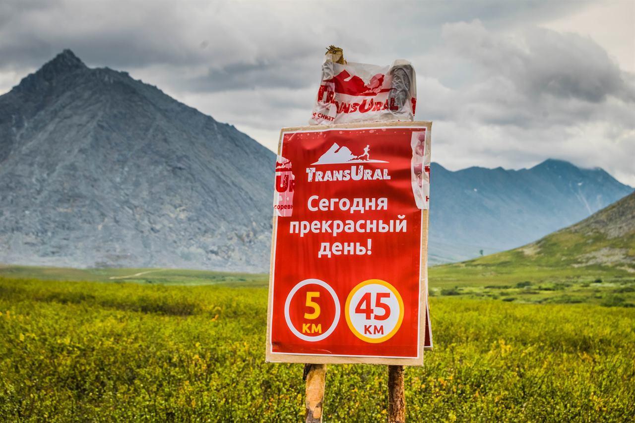 Горный марафон на Урале