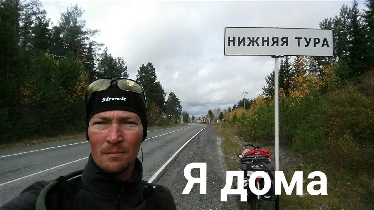 Возвращение в Нижнюю Туру после путешествия в Крым